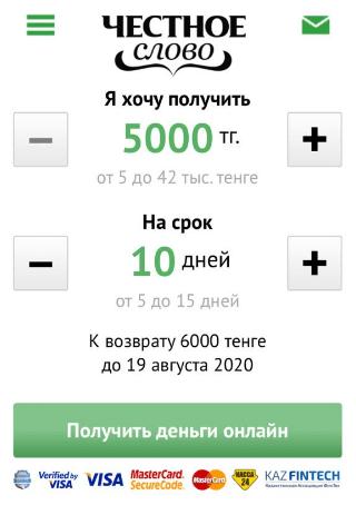 4слово_инструкция_1