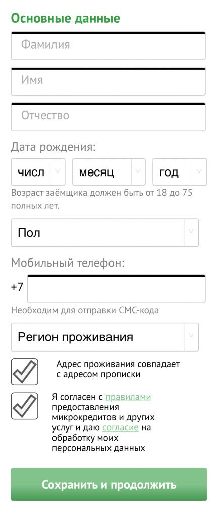 4слово_инструкция_шаг2