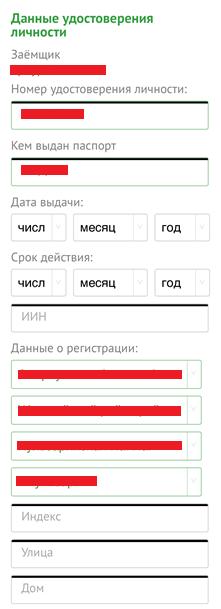 4слово_инструкция___5