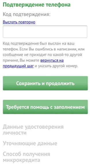 4слово_инструкция__подтверждение телефона_4