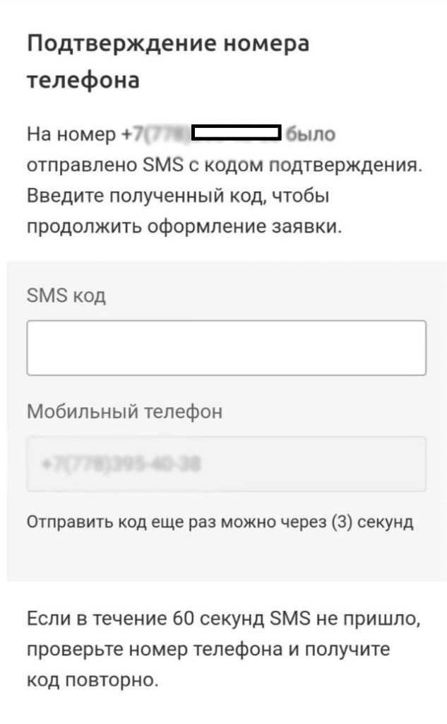 Манимен ввод смс-кода