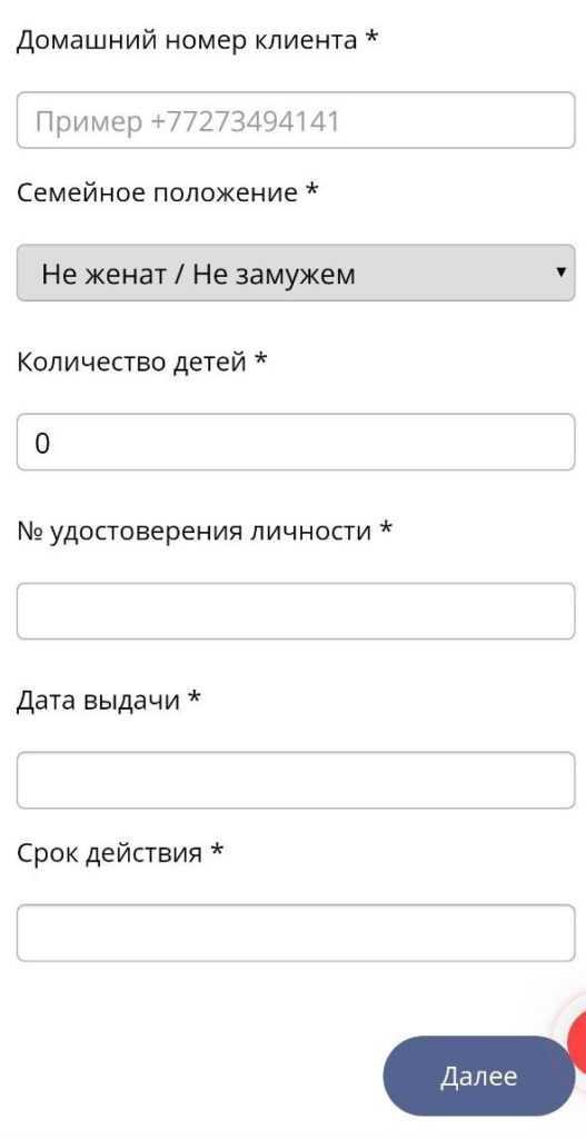 CCloan_5_анкета удостоверение