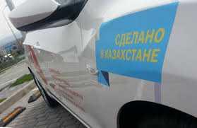 авто сделано в Казахстане