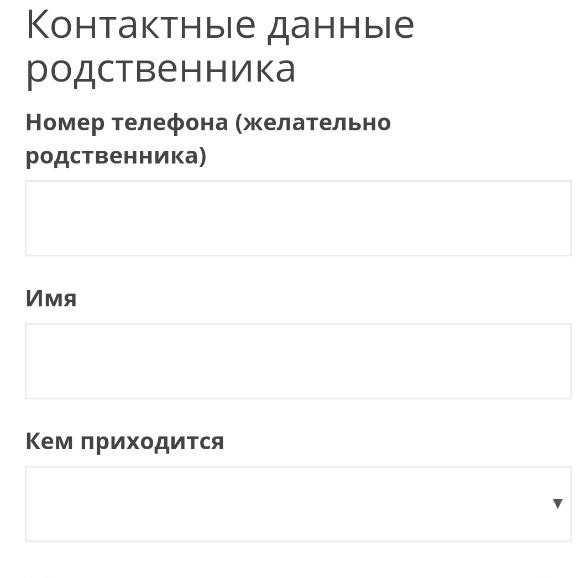Qredit_10_контакты близкого родственника