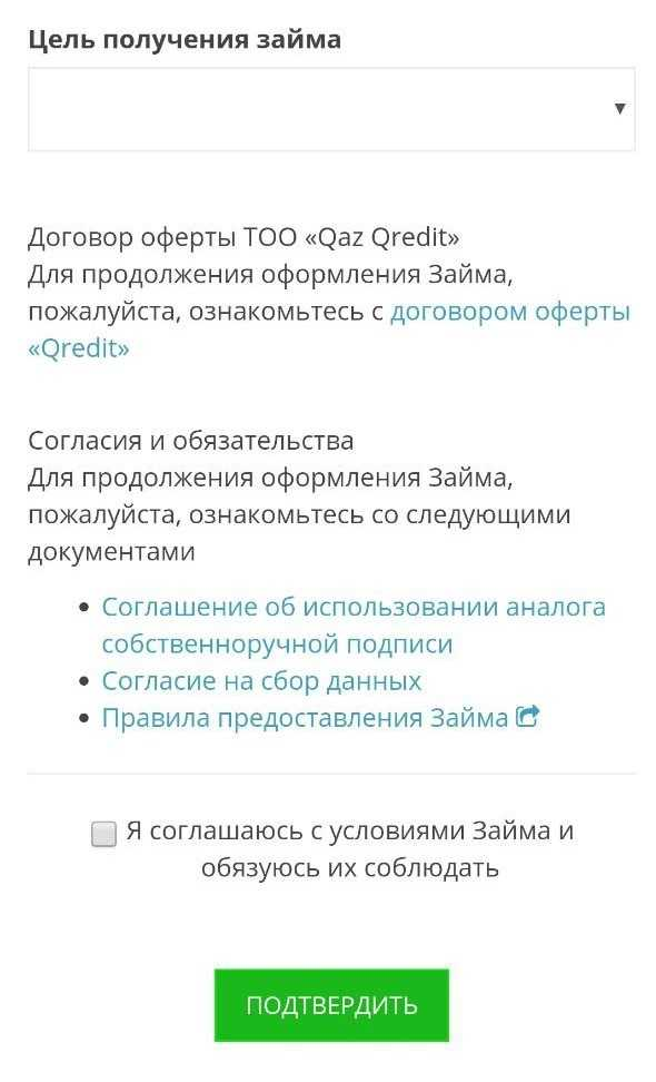Qredit_14_цель займа