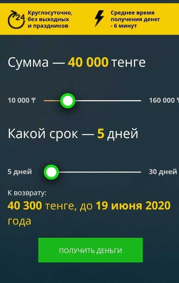 Qredit_1_сумма и срок займа