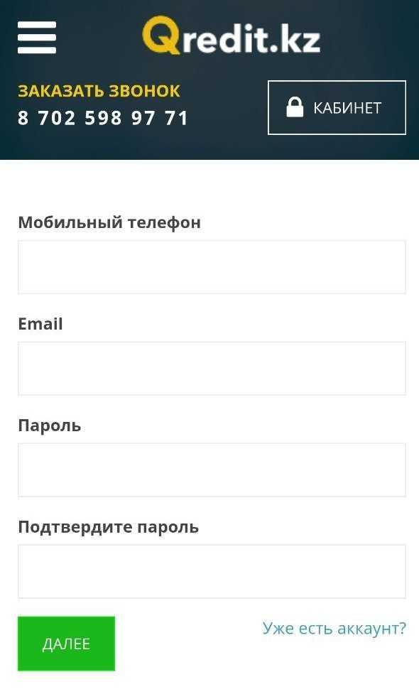 Qredit_2_анкета с контактами