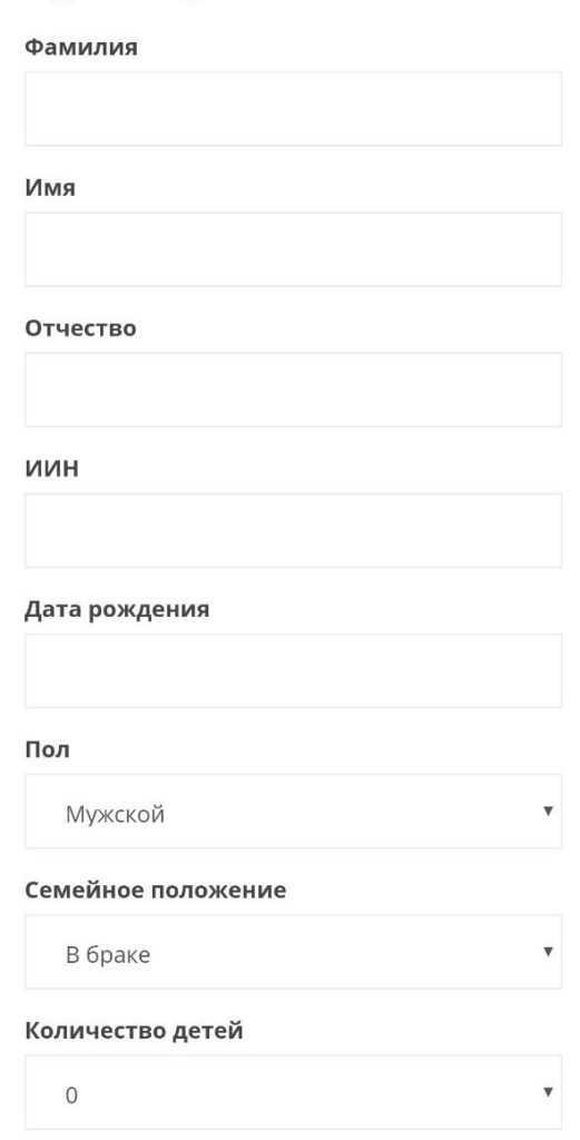 Qredit_4_анкета_фио