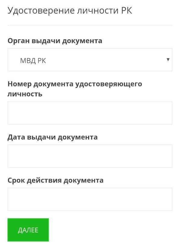 Qredit_5_удостоверение личности РК