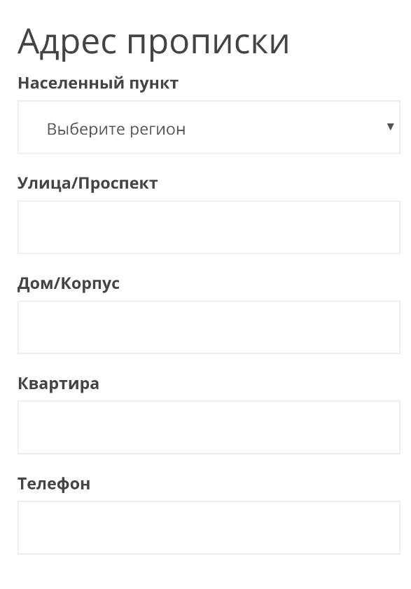 Qredit_6_прописка