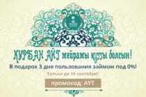 Честное слово поздравляет с праздником Курбан Айт