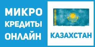микрокредиты онлайн Казахстан