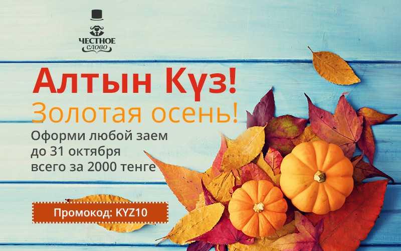 осенняя акция от ТОО Честное Слово Казахстан