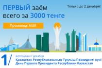 Льготные займы в честь дня Первого Президента от 4slovo.kz