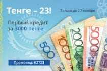Честный займ за 3000 тенге от 4slovo.kz