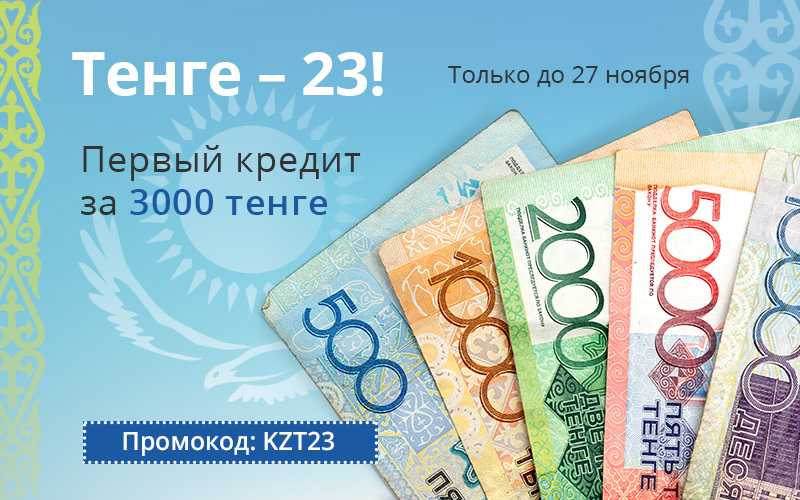 Тенге-23