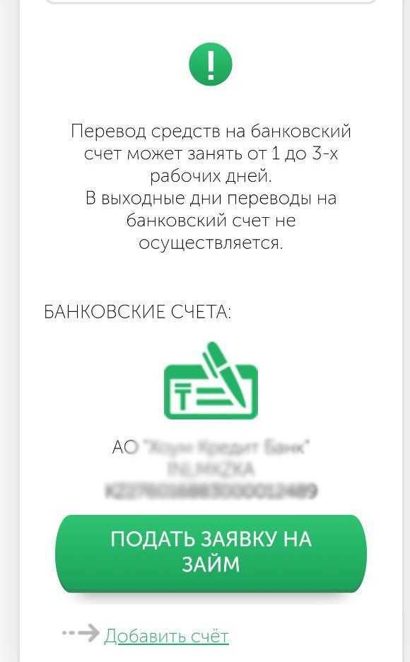 Деньгиклик_10_подать заявку на займ