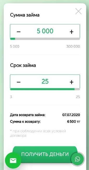 Деньгиклик_1_сумма и срок займа