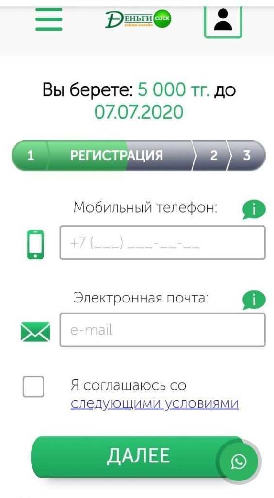 Деньгиклик_2_телефон и емейл