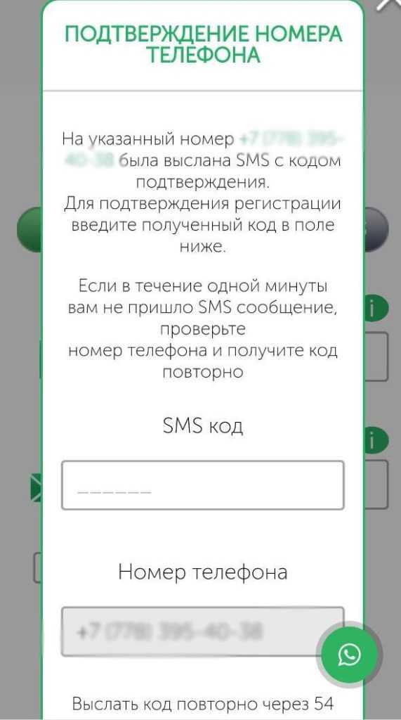Деньгиклик_3_подтверждение телефона