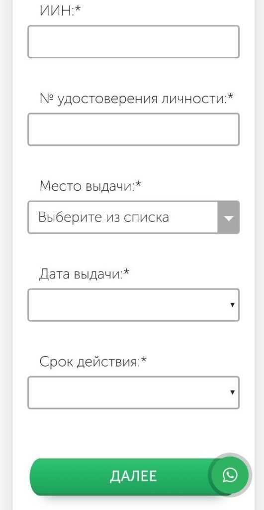 Деньгиклик_5_ИИН и удостоверение