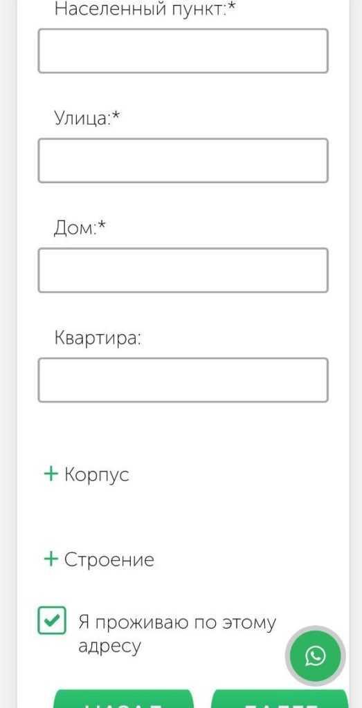 Деньгиклик_6_адрес регистрации