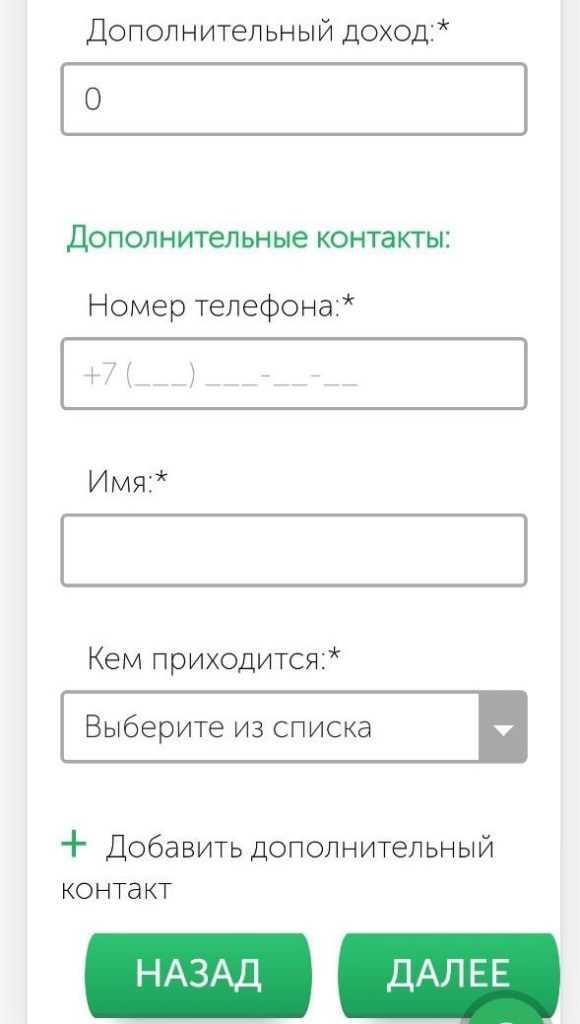 Деньгиклик_8_дополнительные контакты
