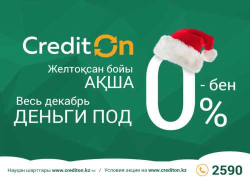 Crediton - акция декабря