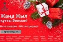 """Новогодние подарки от """"Честного Слова"""""""