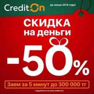 crediton-50%