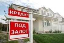 Кредиты под залог недвижимости – выгода для банков и заемщиков