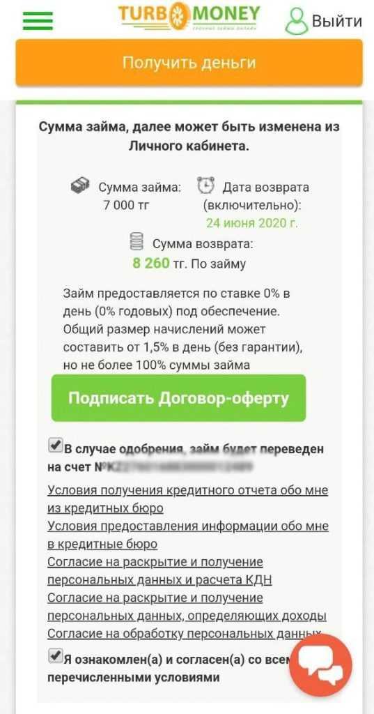 Turbomoney_10_подпишите догофор-оферту