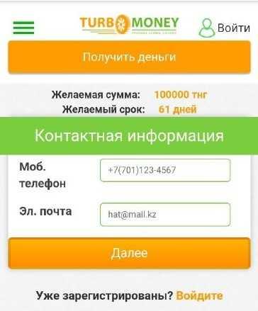 Turbomoney_1_телефон и почта