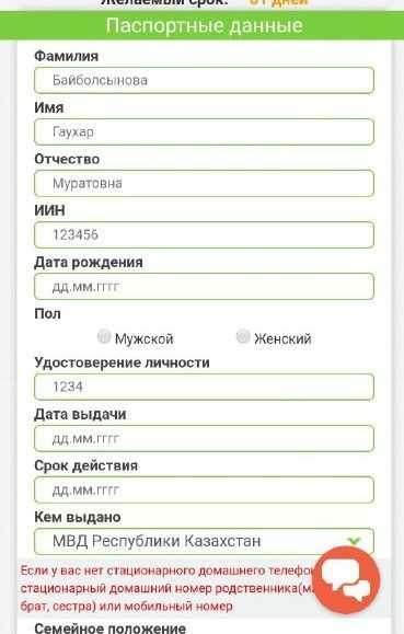 Turbomoney_3_анкета ФИО и удостоверение