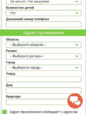 Turbomoney_4_анкета адрес регистрации
