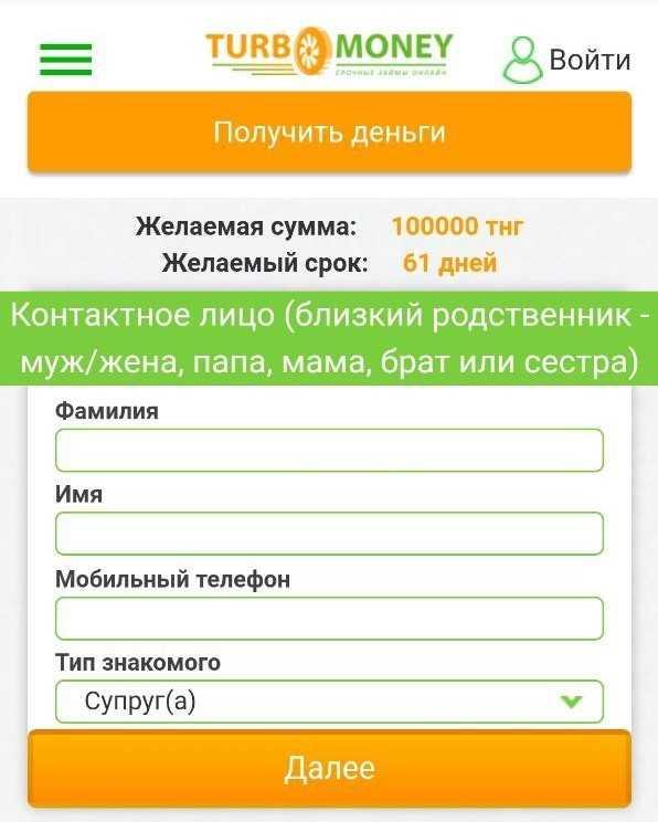 Turbomoney_6_данные контактного лица