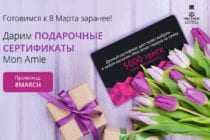 к 8 марта, 4slovo разыграют сертификаты на 5000 тенге
