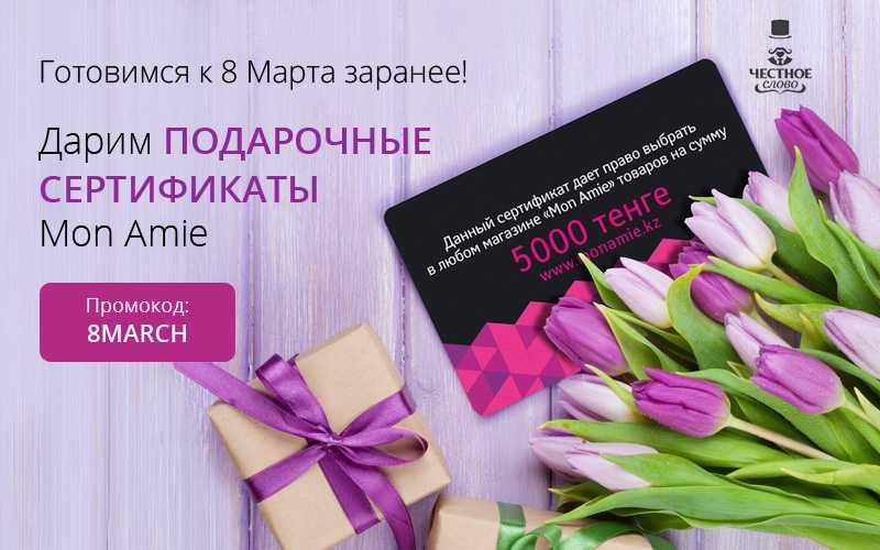 сертификаты на 8 марта от 4slovo.kz