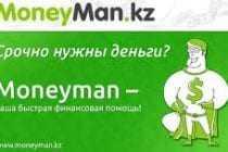 MoneyMan.kz в 2016 году выдал более 5,6 млрд. тенге