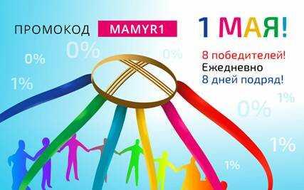 1may_4slovo