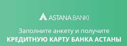 заявка на кредитку в банке Астаны