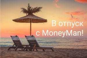 в Турцию с MoneyMan.kz