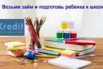 Розыгрыш от Ekredit.kz – подготовь ребёнка к школе