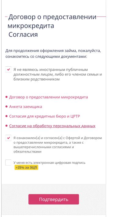 Solva_инструкция по регистрации_шаг8