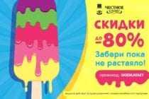 "Акция ""Скидка тает!"" с 18 сентября от Честного слова"