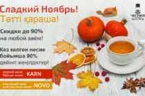 Сладкий ноябрь в «Честном Слове»