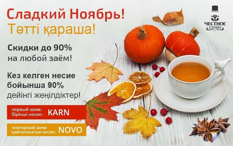 сладкий ноябрь от 4слово