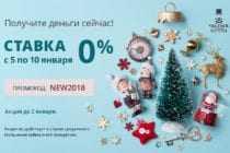 Кредитные каникулы. С 05.01 по 10.01 ставка 0%!