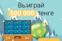 Moneyman разыгрывает 500000 тенге!