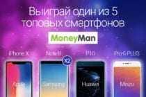 """Акция """"Топ-5"""". Moneyman разыграет топовые смартфоны!"""